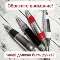 Обрати внимание на ручку своего аппарата!